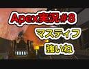 [Apex Legends]Re:シルバーから始めるレジェンズ生活 S6 #8[ゆっくり実況]