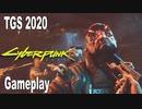 【TGS2020 初公開】日本語版最新プレイ映像公開  『サイバーパンク2077』 — [日本語吹替版]