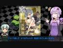 【VOICEROID実況】結月ゆかりのパズモナ#2【パズル&モナーク】