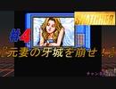 小島作品に無知な男が【スナッチャー】攻略#4『元妻の牙城を崩せ!』