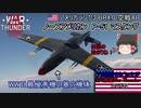 【ゆっくり実況】アメ機好きなうp主が行く惑星War Thunder Part22【War Thunder】(空AB)