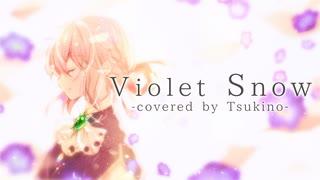『Violet Snow』歌ってみた ver.月乃 - Full
