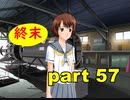 【実況】 素晴らしいBGMを求め、ロケットの夏 【part57】