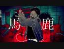 【黒兎】馬鹿 cover.