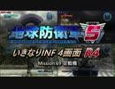 【地球防衛軍5】いきなりINF4画面R4 M69【ゆっくり実況】