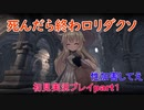 死んだら終わロリダクソpart1【Little Witch Nobeta】