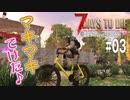 【7Days to Die】琴葉姉妹のNavezgane紀行α19 #03