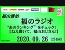 福山雅治   福のラジオ 2020.09.26〔252回〕