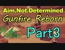 【Gunfire Reborn】新天地!砂漠でGO!トカゲにGO! part3【Aim.Not.Determined】