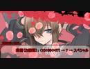 久留美川るみは添い遂げたい・クトゥルフTRPG「脱獄は乙女の嗜み」3話