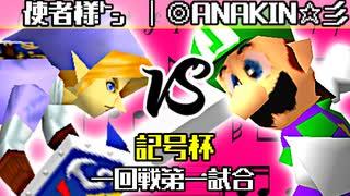 【記号杯】使者様㌧ vs ◎ANAKIN☆彡【一回戦第一試合】-64スマブラCPUトナメ実況-