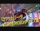 【ロケットリーグ】ロケリボイロ実況クリップまとめ#1【VOICEROID実況】