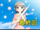 【実況】 素晴らしいBGMを求め、ロケットの夏 【part58】
