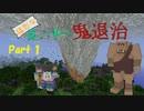 【Minecraft】猛烈な嵐の中で鬼退治 part1【マルチプレイ】