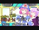 【ボイロ×東方ラジオ】ゆゆっと!!!おはよう!ラジオ!【第10回】