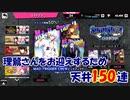 【ヒプマイARB】SnapShot‐ヨコハマ‐天井150連