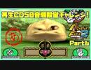 【MF2初見実況】モンスターファーム2再生CD50音順殿堂チャレンジ! 【あ】PART6