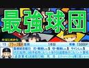 【パワプロ2020】#1 最強監督による最強チームで大正義ペナント!【ペナント・ゆっくり実況】