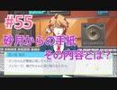 『うたの☆プリンスさまっ♪ Repeat LOVE』実況プレイPart55