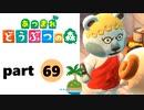 【あつまれどうぶつの森】無人島の覇者【実況】part69