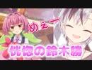 【マイクラ】安土桃MODで、目覚めそうになる鈴木勝【にじさんじ切り抜き/鈴木勝】