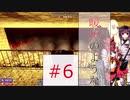 【7dtd】 きりつい終末ライフ #6