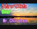 【歌ってみた】Over/Cover Mr.Children