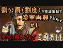 【三国志14】劉公爵(劉度)が英雄集結で漢室再興を目指す#1【ゆっくり実況】