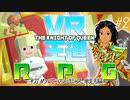 【VRゲーム】ナイトオブクイーン・第2回【ファンタジーRPG】