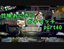 【X/エリア】竹味おにぎりガチマッチpart40【ゆっくり実況】