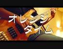 【デレステ】オレンジタイム 142's ベース弾いてみた Bass Cover