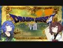 【DQ7】100時間遊べるRPG#6【ウナきり実況】