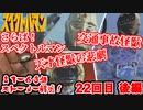 ゆっくり霊夢と魔理沙の特撮歴史・紹介解説動画 第22回後編(スペクトルマン 1971年)