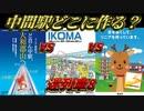 【迷列車で行こう8】リニアの奈良市途中駅はどこにできる~奈良VS京都から奈良VS奈良へ?~<リニア中央新幹線>