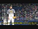 [実況]ゲームでくらい阪神を勝たせたい 9/26(土)【パワプロ2020】