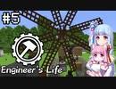 【Minecraft】葵のEngineer's Life #5【VOICEROID実況】