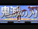 【鬼滅のMMD】2曲