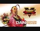 【TGS2020】スト5にダン参戦『ストリートファイターV』CHARACTER PREVIEW -ダン(Dan)-