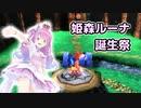 カッチコッチんなぁ~姫森【姫森ルーナ誕生祭】