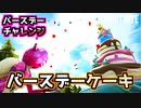 """【Fortnite】三周年バースデーチャレンジ""""バースデーケーキ"""""""