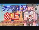 【Craftopia】死神茜ちゃんの平和なクラフトピア2【炎上編】