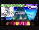 【チュウニズムゆっくり実況】BOKUTOチャレンジ #2