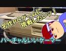 バーチャルいいゲーマー 佳作選 PC9801挑戦編。