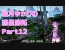 【結月ゆかり】てんさいゆかりさんの惑星開拓Part12【Satisfactory】