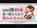 【咀嚼】umi棒10本食べ終わるまで終われません【会員限定】