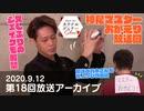 神尾晋一郎のカクテルディナーShow_第18回(2020/9/12)