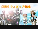 CHAOSフィギュア劇場2「射的」【特撮フィギュア動画】
