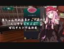 【琴葉茜実況】 茜ちゃんの女子力アップ修行2 エクストラセブン 時短ボルシチ最終案 【Cooking Simulator】