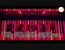 the boyz the stealer 空耳ver