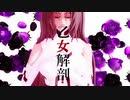 【藤竜封神MMD】乙女解剖/夢遊病者は此岸にて(モデルテスト)